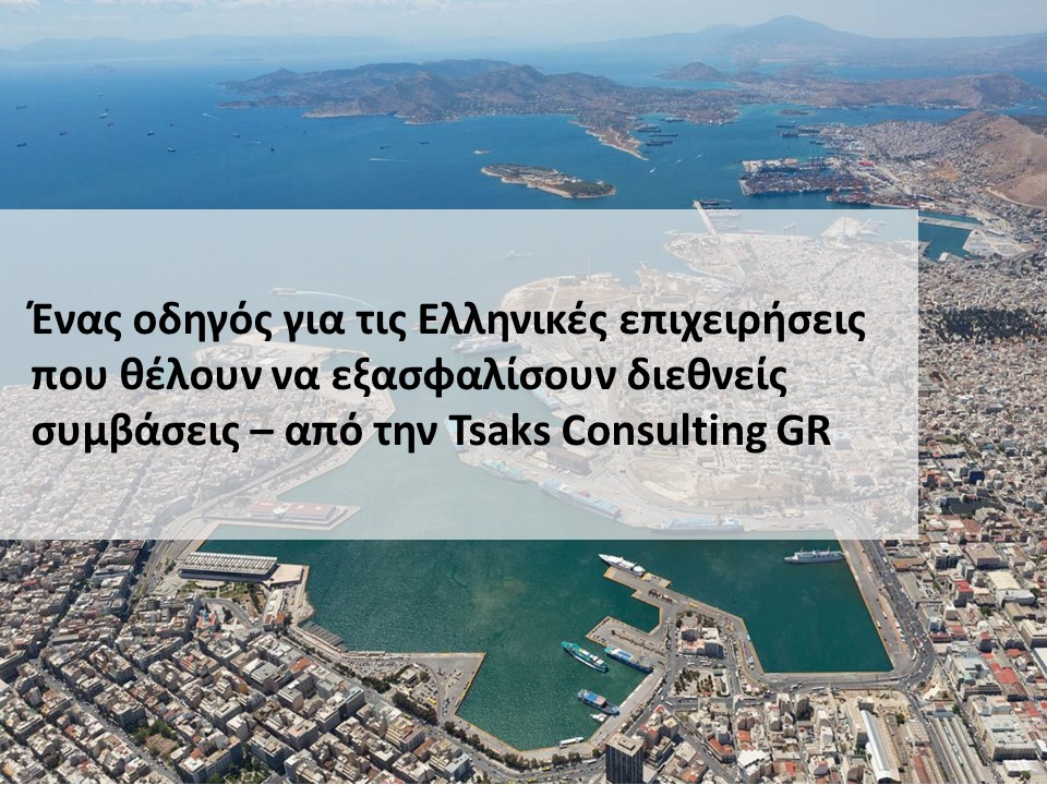 A guide for Greek Companies to expand internationally through bids and tenders by Tsaks Consulting GR Dimitrios Tsakounis